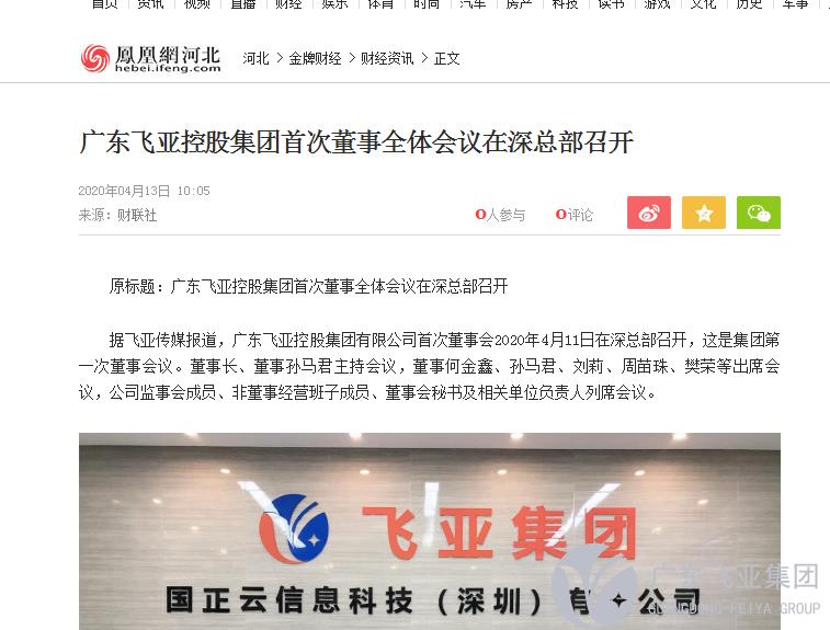 凤凰网报道:广东飞亚控股集团