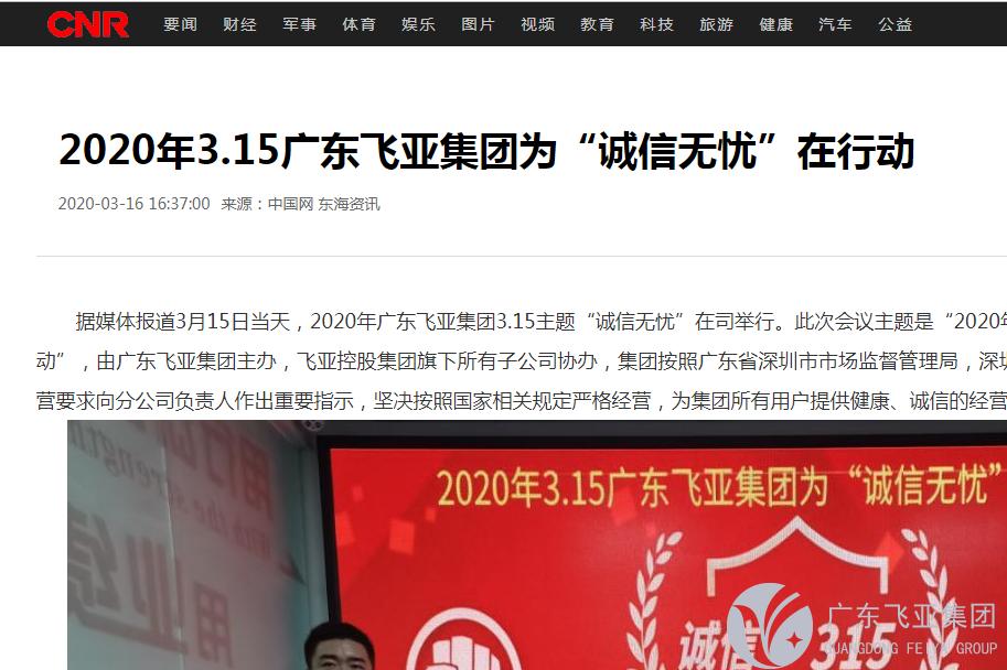 """央广网报道:2020年3.15广东飞亚集团为""""诚信无忧""""在行动"""