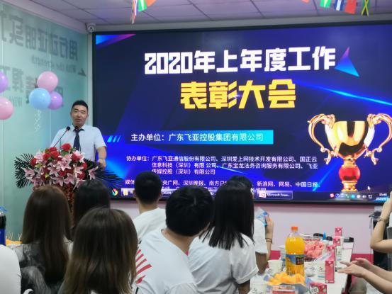 广东飞亚集团在深隆重召开2020年上年度工作总结大会
